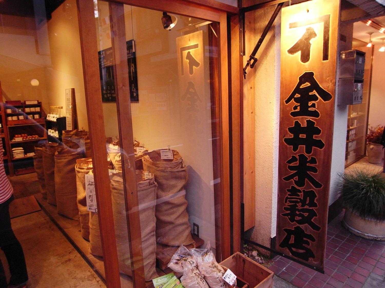 Grocery_Kichijoji_Tokyo